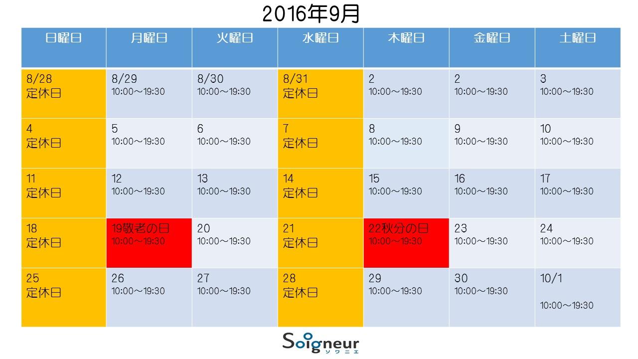 soigneur_calendar_201609
