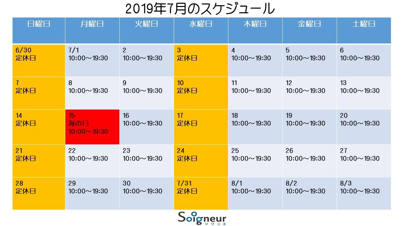2019年7月のスケジュール