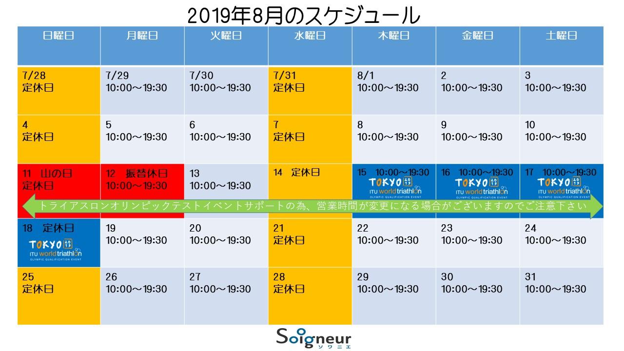 2018年8月のスケジュール