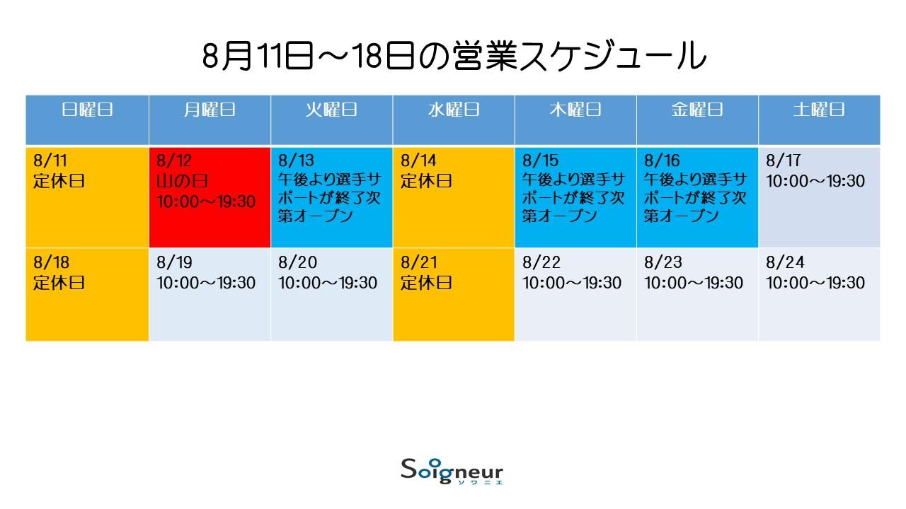 8月12日~18日の営業スケジュール