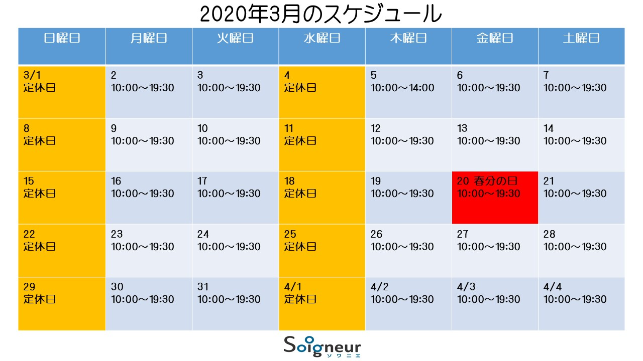 2020年3月のスケジュール