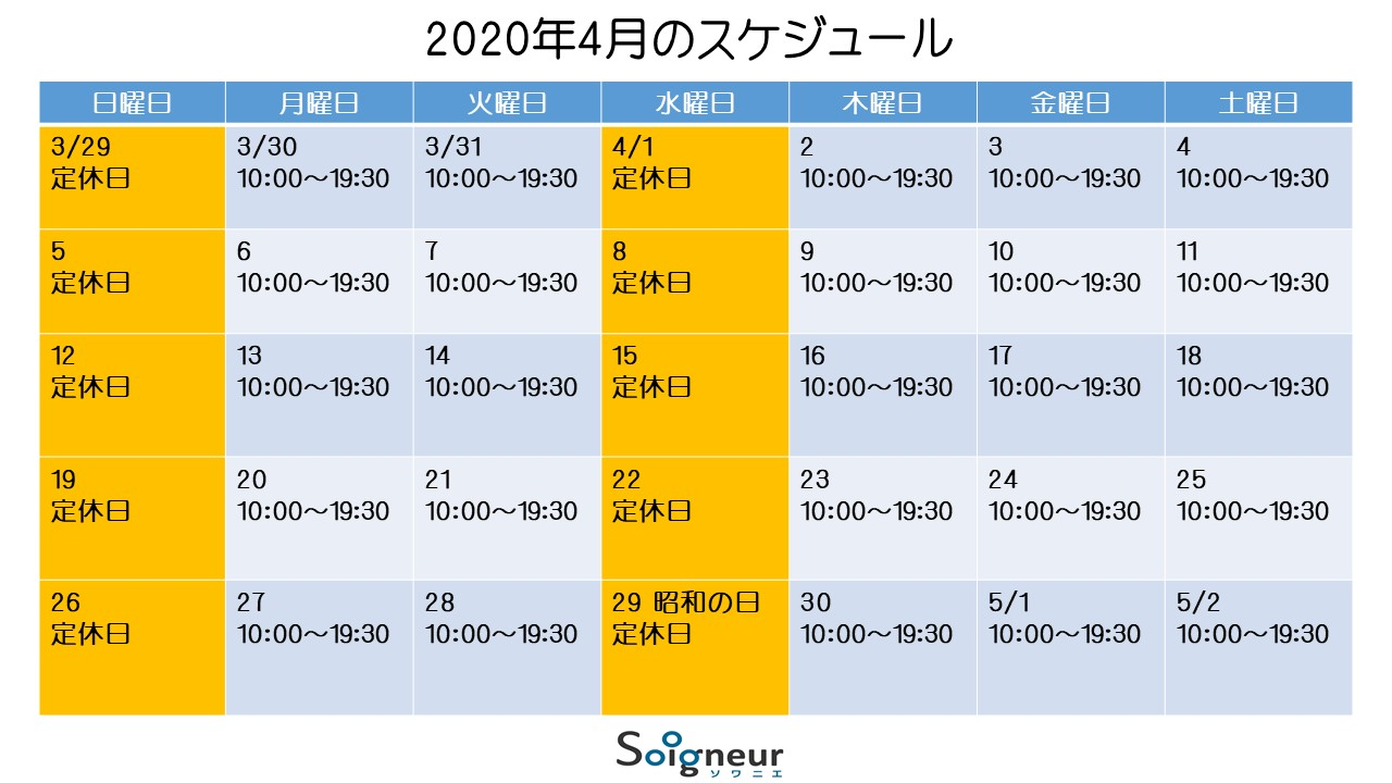 2020年4月のスケジュール