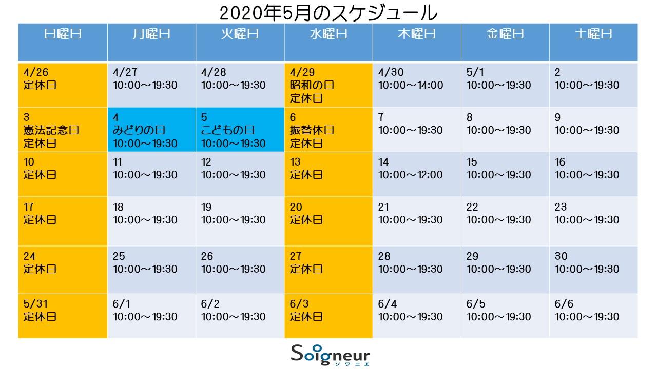 2020年5月のスケジュール