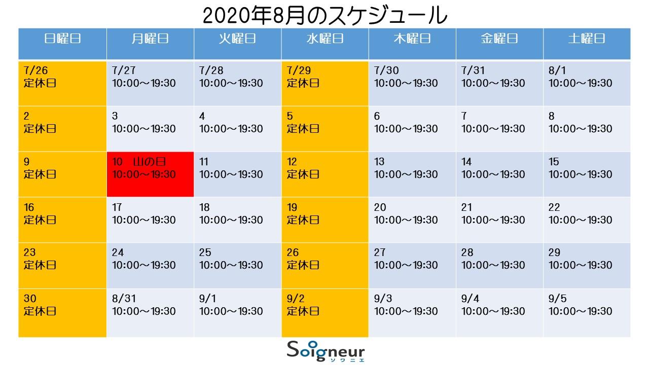 2020年8月のスケジュール