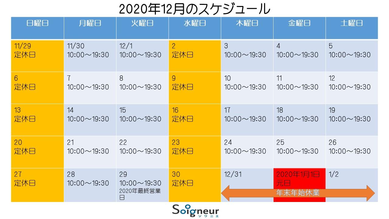 2020年12月のスケジュール