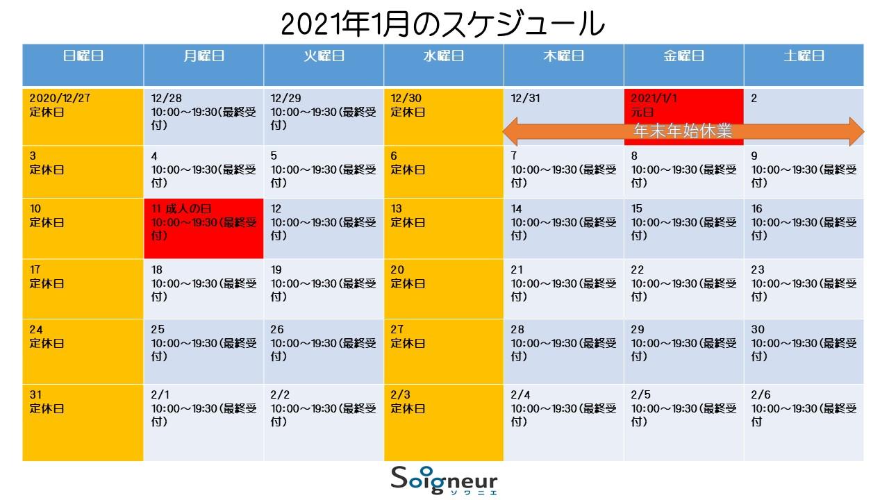 2021年1月のスケジュール