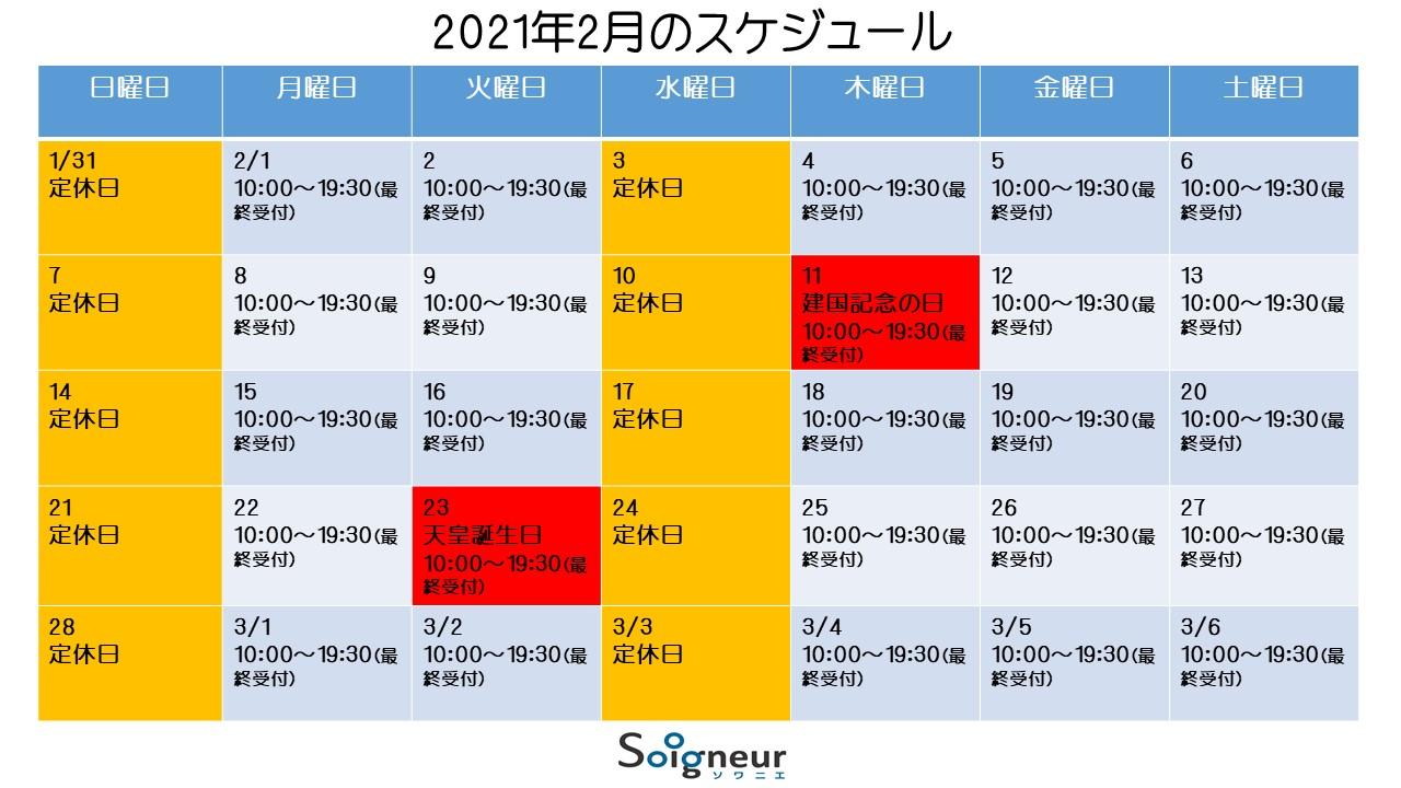2021年2月のスケジュール