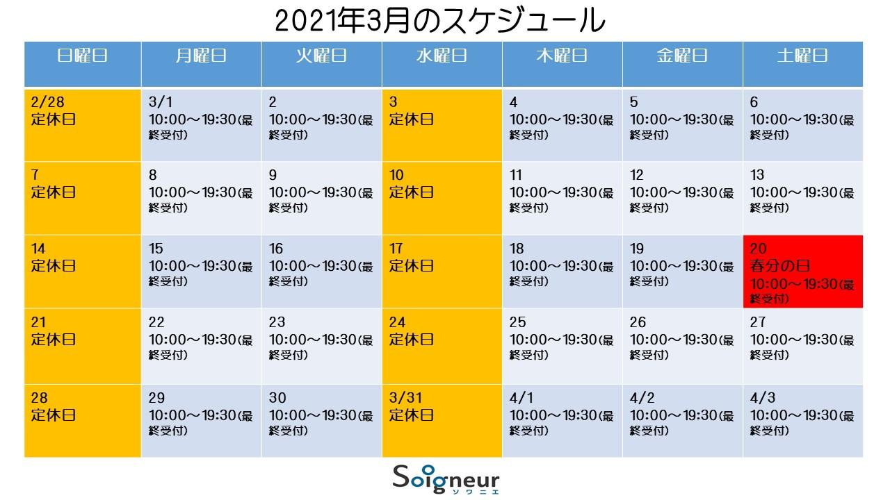 2021年3月のスケジュール