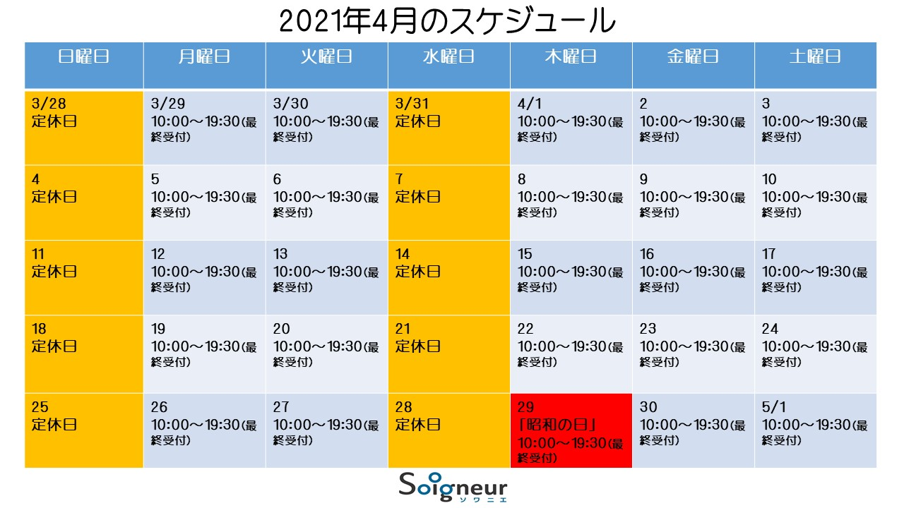 2021年4月のスケジュール