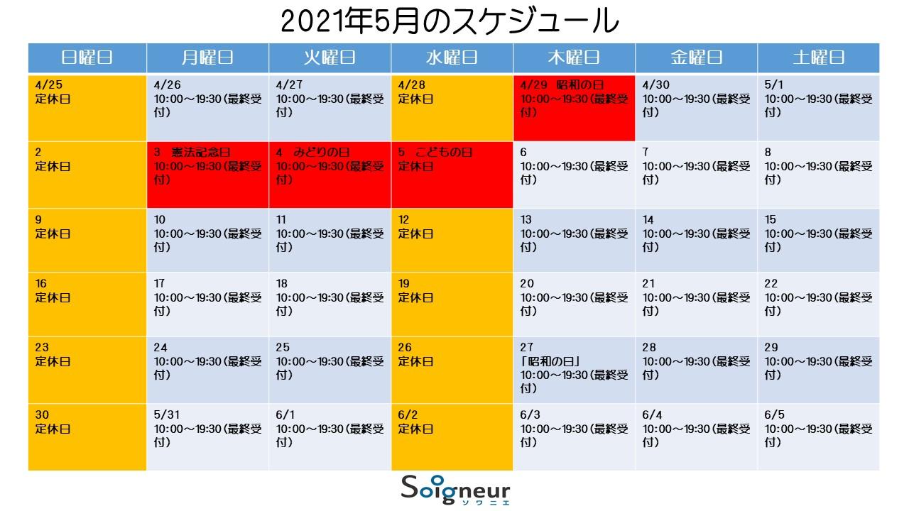 2021年5月のスケジュール