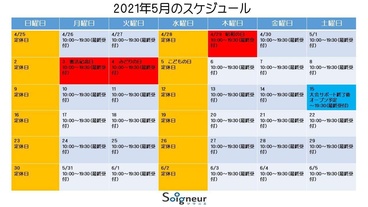 2021年5月の営業スケジュール