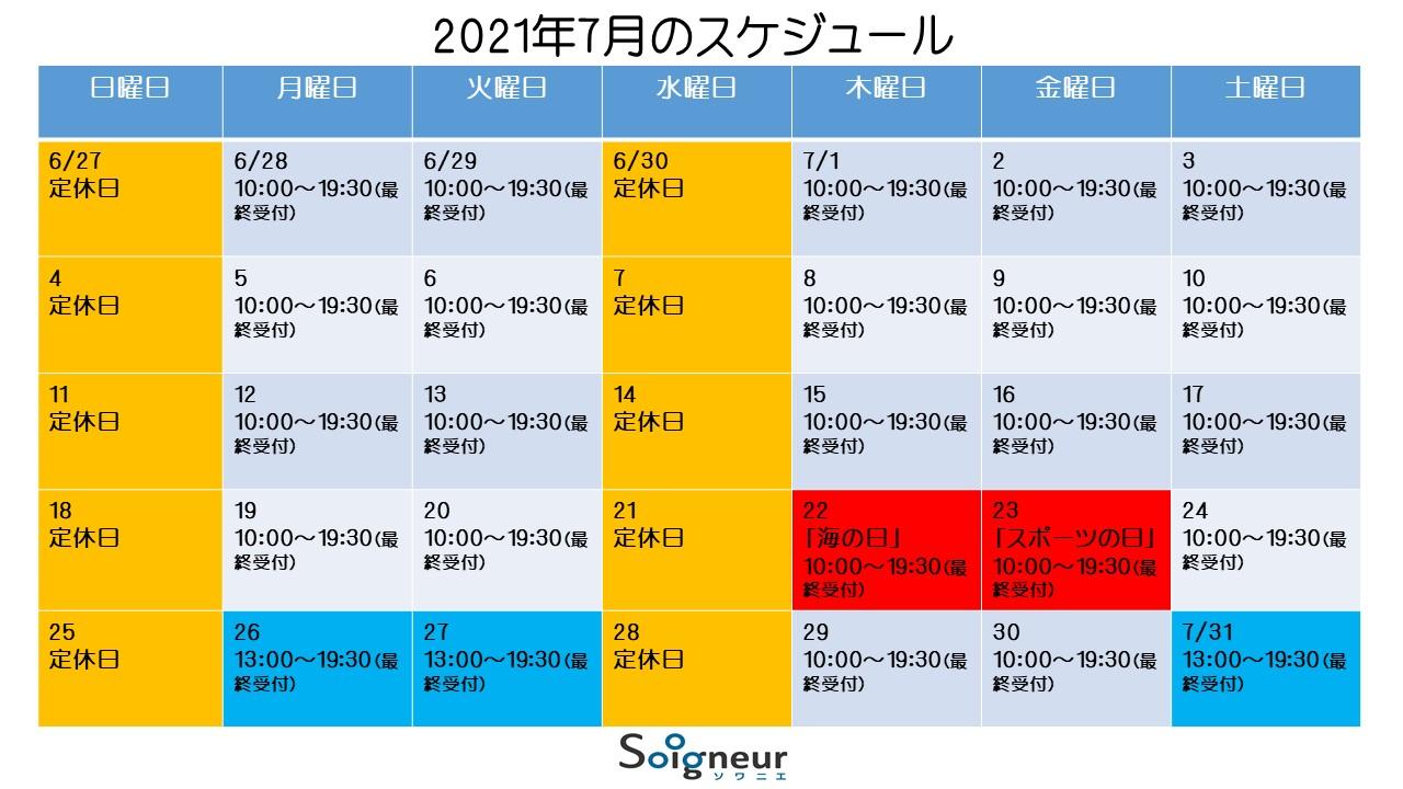 2021年7月後半のスケジュール