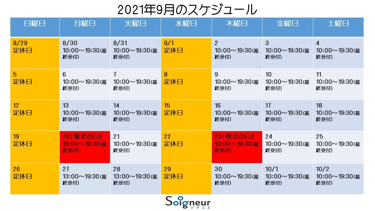 2021年9月のスケジュール